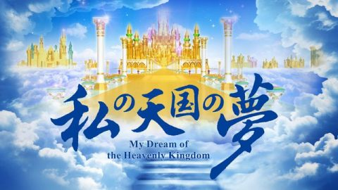 My Dream of the Heavenly Kingdom-JP