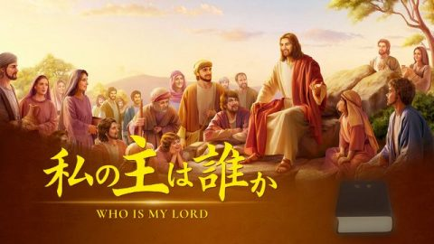 Who Is My Lord-JP