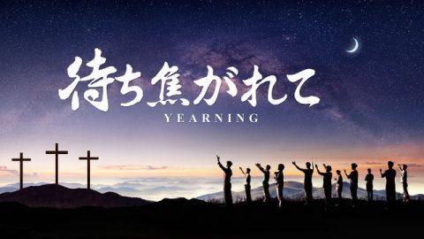 Yearning-JP