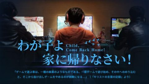 Child, Come Back Home-JP