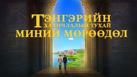 My Dream of the Heavenly Kingdom-MN