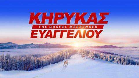 The Gospel Messenger-EL